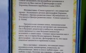 vystavka-semya-v-radost (8)